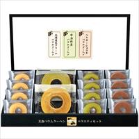 美食バウムクーヘン HRKB-30〔バウムクーヘン2種×各1・ミニバウムクーヘン3種×各4〕 洋菓子 匠や本舗
