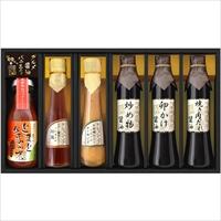 グルメ醤油バラエティ RKG-38 〔とまとケチャップ、ドレッシング2種、醤油3種〕 調味料セット 飛騨高山ファクトリー