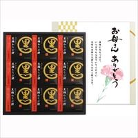 母の日 京都 萬屋琳窕 黒豆入り黒糖わらび餅 〔黒糖わらび餅70g(無糖きな粉付)×9〕 和菓子