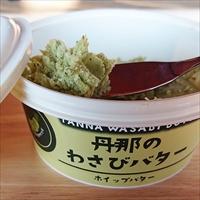 丹那のわさびバター3個セット 〔80g×3〕 静岡県 伊豆 バター 酪農王国オラッチェ