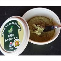 丹那のわさびバター4個セット 〔80g×4〕 静岡県 伊豆 バター 酪農王国オラッチェ