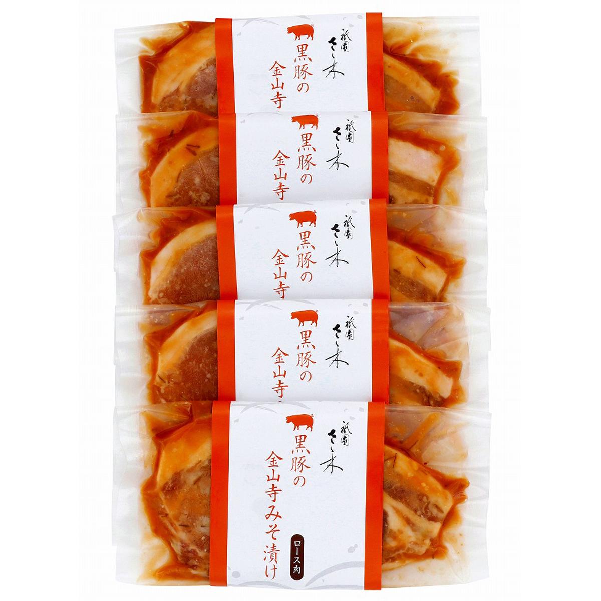 祇園さゝ木 黒豚の金山寺みそ漬け 〔100g×5〕 冷凍惣菜 九州産 豚肉味噌漬け