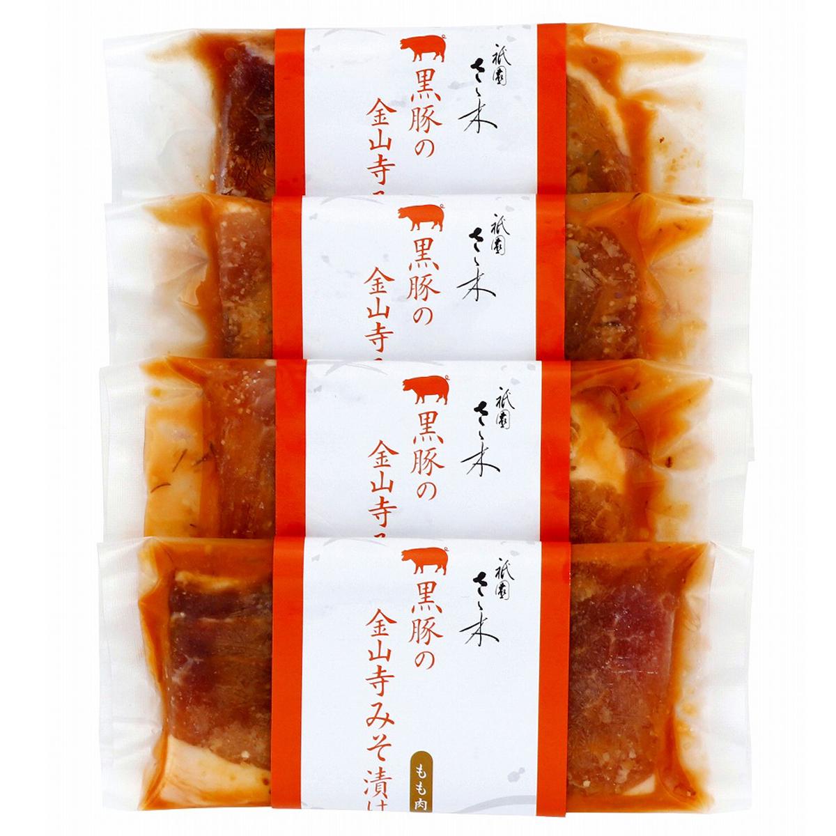 祇園さゝ木 黒豚の金山寺みそ漬け 〔100g×4〕 冷凍惣菜 九州産 豚肉味噌漬け