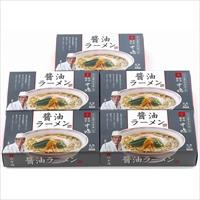 新宿割烹中嶋 ラーメン 10食 〔乾麺(80g×2)×5 醤油スープ付〕 麺 醤油ラーメン