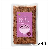 ケース 国産黒米と小豆と玄米ごはん レトルトご飯 40個 〔160g×40〕 東京都 無添加 レトルトごはん チャヤ マクロビオティックス