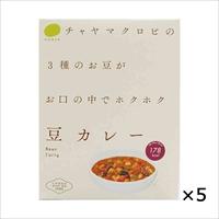 豆カレー 3種のお豆がお口の中でホクホク 5個 〔200g×5〕 東京都 無添加 レトルトカレー チャヤ マクロビオティックス