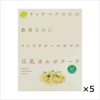 豆乳カルボナーラ 濃厚なのにコレステロールゼロ 5個 〔150g×5〕 東京都 無添加 レトルトパスタソース チャヤ マクロビオティックス