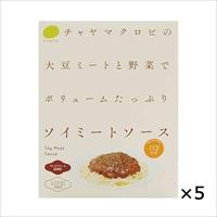 ソイミートソース 大豆ミートと野菜でボリュームたっぷり 5個 〔140g×5〕 東京都 無添加 レトルトパスタソース チャヤ マクロビオティックス