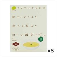 コーンポタージュ 飲むというより食べる粒入り 5個 〔160g×5〕 東京都 無添加 グルテンフリー レトルトスープ チャヤ マクロビオティックス