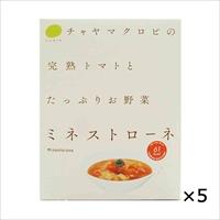 ミネストローネ 完熟トマトとたっぷり野菜 5個 〔160g×5〕 東京都 無添加 レトルトスープ チャヤ マクロビオティックス