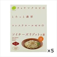 ソイチーズリゾットの素 とろっと濃厚コレステロールゼロ 5個 〔140g×5〕 東京都 ヴィーガン グルテンフリー 調味料 チャヤ マクロビオティックス