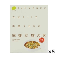 麻婆豆腐の素 大豆ミートで本格うまさ 5個 〔150g×5〕 東京都 無添加 レトルト惣菜 チャヤ マクロビオティックス