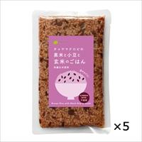 国産黒米と小豆と玄米ごはん レトルトご飯 5個 〔160g×5〕 東京都 無添加 レトルトごはん チャヤ マクロビオティックス