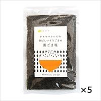 黒ごま塩 香ばしいすりごま 5個 〔100g×5〕 東京都 無添加 胡麻 チャヤ マクロビオティックス