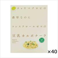 ケース 豆乳カルボナーラ 濃厚なのにコレステロールゼロ 40個 〔150g×40〕 東京都 無添加 レトルトパスタソース チャヤ マクロビオティックス