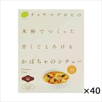 ケース かぼちゃのシチュー 米粉でつくった甘くてとろける 40個 〔180g×40〕 東京都 無添加 グルテンフリー レトルト チャヤ マクロビオティックス