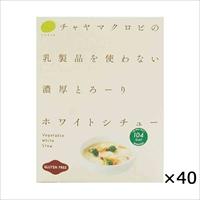 ケース ホワイトシチュー 乳製品を使わない濃厚とろーり 40個 〔200g×40〕 東京都 無添加 グルテンフリー レトルト惣菜 チャヤ マクロビオティックス