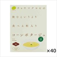 ケース コーンポタージュ 飲むというより食べる粒入り 40個 〔160g×40〕 東京都 無添加 グルテンフリー レトルトスープ チャヤ マクロビオティックス