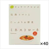 ケース ミネストローネ 完熟トマトとたっぷり野菜 40個 〔160g×40〕 東京都 無添加 レトルトスープ チャヤ マクロビオティックス