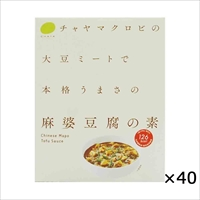 ケース 麻婆豆腐の素 大豆ミートで本格うまさ 40個 〔1400g×40〕 東京都 無添加 レトルト惣菜 チャヤ マクロビオティックス