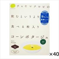 コーンポタージュ 冷製 〔160g×40〕 スープ 惣菜 東京 チャヤマクロビ