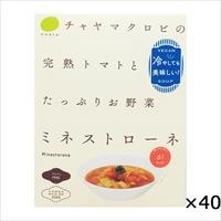 ミネストローネ 冷製 〔160g×40〕 スープ 惣菜 東京 チャヤマクロビ