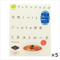 ミネストローネ 冷製 〔160g×5〕 スープ 惣菜 東京 チャヤマクロビ
