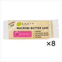 米粉のマクロビバターサンド ストロベリー 〔8個入〕 バターサンド 焼き菓子 東京 チャヤ マクロビオティックス