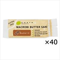 米粉のマクロビバターサンド チョコレート 〔40個入〕 バターサンド 焼き菓子 東京 チャヤ マクロビオティックス