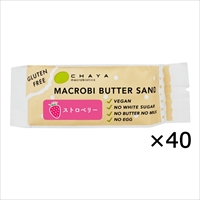 米粉のマクロビバターサンド ストロベリー 〔40個入〕 バターサンド 焼き菓子 東京 チャヤ マクロビオティックス