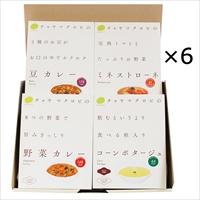 カレー&スープギフト 6箱 〔(コーンポタージュ・ミネストローネ・豆カレー・野菜カレー)×6〕 惣菜 東京 チャヤ マクロビオティックス
