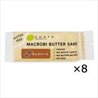 米粉のマクロビバターサンド チョコレート 〔8個入〕 バターサンド 焼き菓子 東京 チャヤ マクロビオティックス