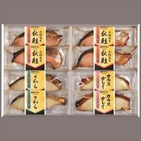 焼き済み西京味噌漬け詰め合わせ 8枚入 〔秋鮭味噌焼き×4・カラスガレイ味噌焼き×2・サワラ味噌焼き×2〕 鮭 漬魚 冷凍 東京 王子サーモン