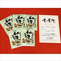 岡山 和牛シチュー 5食セット 〔200g×5〕 シチュー 惣菜