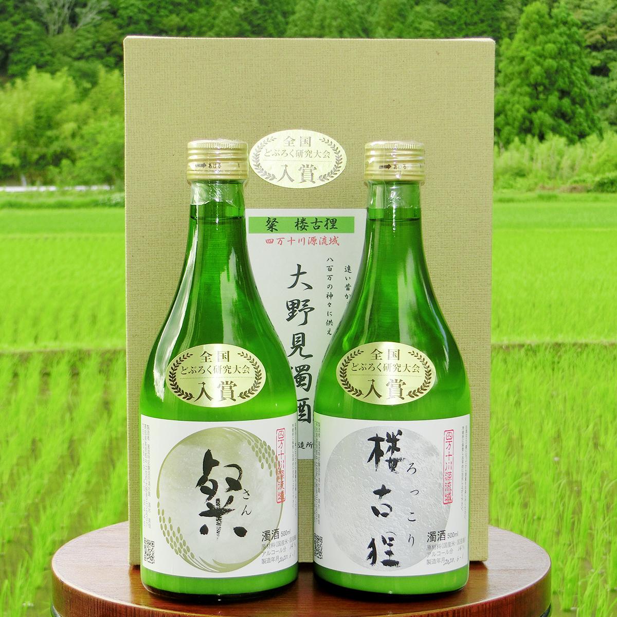 濁酒 (火入) 2種 詰合せ 〔粲・楼古狸 各500ml〕 どぶろく 日本酒 高知 清水園