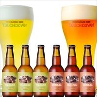 ピルスナー デュンケル 2種6本セット 〔2種各330ml×各3〕 地ビール ビール 山梨 八ヶ岳ビール タッチダウン