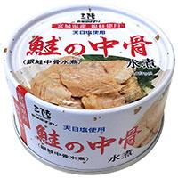 鮭の中骨水煮 銀鮭中骨水煮 12個入 〔170g×12〕 惣菜 缶詰 宮城 気仙沼ほてい
