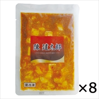 陳建太郎 おうち麻婆豆腐 〔150g×8〕 中華 惣菜 冷凍 東京 陳 建太郎