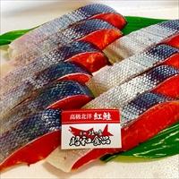 築地魚河岸 北洋産紅鮭お試しセット 〔紅鮭70g×10〕 紅鮭 冷凍 東京 築地 鮭の店 昭和食品