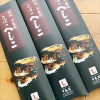 秘伝さばのへしこ Lサイズ 3本セット 〔300g×3〕 鯖 惣菜 福井 千鳥苑