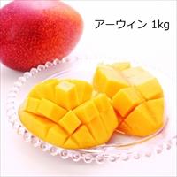石垣島産 カット マンゴー 冷凍 アーウィン 〔1kg〕 冷凍フルーツ 沖縄 やえやまファーム
