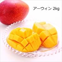 石垣島産 カット マンゴー 冷凍 アーウィン 〔2kg〕 冷凍フルーツ 沖縄 やえやまファーム