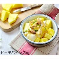 石垣島産 カット パイン 2kg 冷凍 ピーチパイン 〔1kg×2〕 冷凍フルーツ 沖縄 やえやまファーム