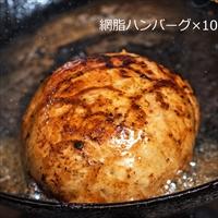 合挽 南ぬ豚&南ぬ牛 網脂ハンバーグ 10個入 〔140g×10〕 ハンバーグ 惣菜 沖縄 やえやまファーム