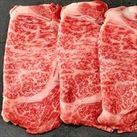 佐賀牛 A5ランク すき焼き&しゃぶしゃぶ用 肩ロース スライス 200g 〔200g〕 牛肉 国産