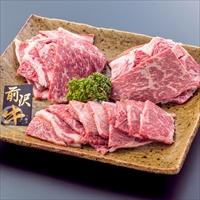前沢牛 焼肉用 カタ・バラ 400g 〔200g×2〕 牛肉 国産