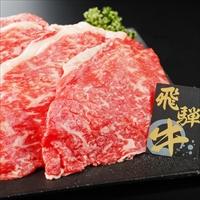 飛騨牛 すき焼き&しゃぶしゃぶ用 カタ・バラ 400g 冷凍 〔200g×2〕 牛肉 国産