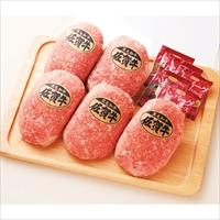 佐賀牛 生ハンバーグ 5個 〔180g×5・ハンバーグソース20ml×5〕 冷凍 ハンバーグ 惣菜