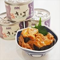 旬さば缶詰 しょうゆ煮 〔150g×6〕 惣菜 缶詰 長崎 ABCブランド 相浦缶詰