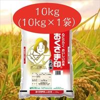 おくさま印のお米〔10kg〕